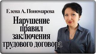 Увольнение в связи с нарушением правил заключения трудового договора – Елена А. Пономарева