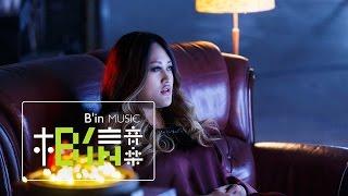 家家JiaJia - 家家酒 (伴奏MV)