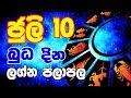 Lagna Palapala 2019.07.10 | Ruksan Jayasekara | Ada Lagna Palapala