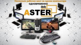 Астер (Aster) - несколько рабочих мест на одном компьютере ОДНОВРЕМЕННО