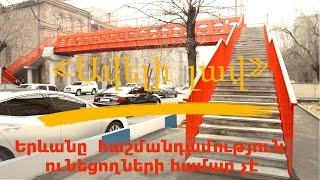 «Ավելի լավ»  Երևանը  հաշմանդամություն ունեցողների համար չէ