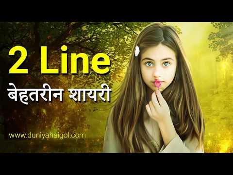 दो लाइन की बेहतरीन शायरी   2 Line Shayari   Two Line Shayari