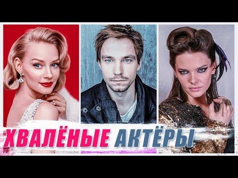 ПЕРЕОЦЕНЕННЫЕ российские актеры и актрисы