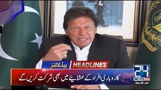 News Headlines | 1:00pm | 20 July 2019 | 24 News HD