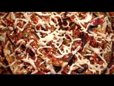 قالب الباذنجان والبطاطس بالجبن - مطبخ منال العالم
