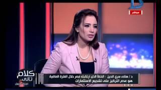 كلام تانى  هانى سري الدين: