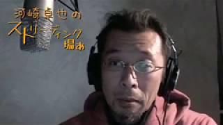 朗読屋の河崎卓也が文芸作品を朗読する番組「ストリーディング場ぁ」の...