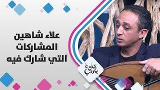 علاء شاهين - المشاركات التي شارك فيها