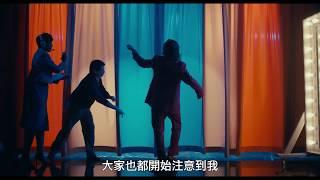 【小丑】15秒開麥拉篇