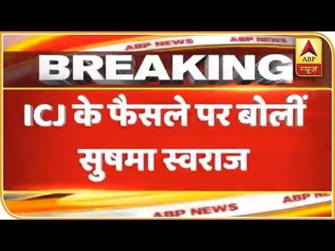 ICJ Verdict Great Victory For India: Sushma Swaraj | ABP News