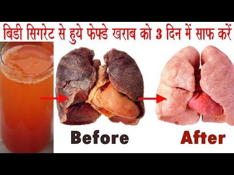 बीड़ी सिगरेट से हुए फेफड़े खराब को 3 दिन में साफ़ करें / Remove Tar from Lungs Hindi