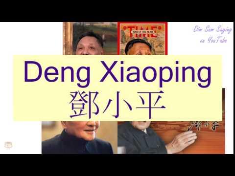 """DENG XIAOPING"" in Cantonese (鄧小平) - Flashcard"
