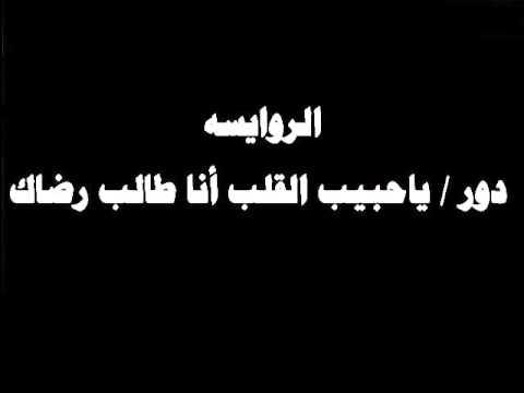 #ينبعاوي : الروايسه / دور -  ياحبيب القلب أنا طالب رضاك