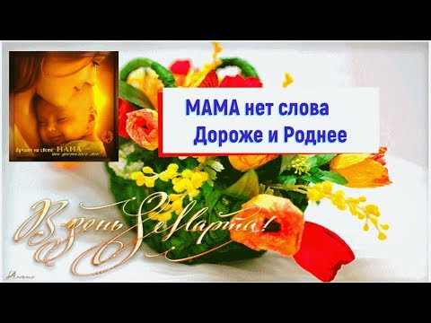 C 8 марта дорогая МАМА нет слова Дороже и Роднее