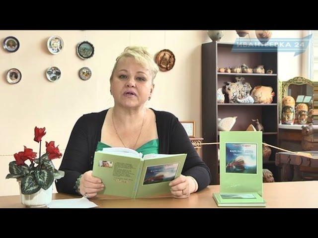 Поэтесса Жанна Зудрагс читает стихи из своей новой книги  \