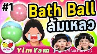 หนูยิ้มหนูแย้ม   Bath Bom ทำเองไม่สำเร็จ แง๊ๆ   Bath Ball แตก #1