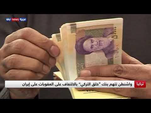 واشنطن تتهم بنك -خلق التركي- بالالتفاف على العقوبات على إيران  - نشر قبل 2 ساعة