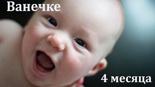 4 месяца ребенку/Режим/Прививка Anna Ilina