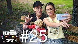 Киев днем и ночью - Серия 25 - Сезон 4