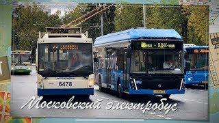 Московский электробус   Moscow electrobus