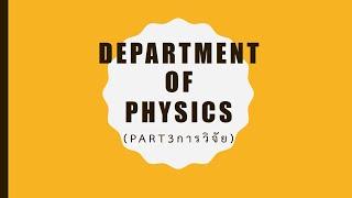 รายวิชาในหลักสูตร BMS ตอนที่ 21 การวิจัยของภาควิชาฟิสิกส์