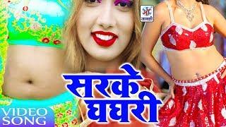 आया 2019 का सबसे हिट HD 4K VIDEO | पतली कमर से सरके घघरी | Raju Raja Majanau | Bhojpuri New  Songs