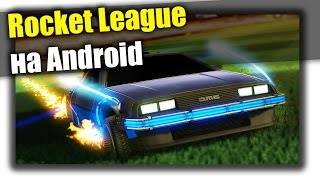 Rocket League для Android