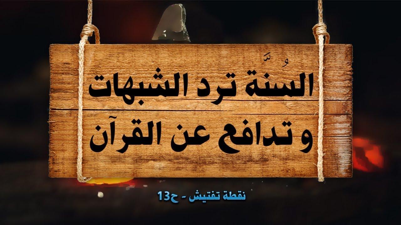 السنة ترد الشبهات وتدافع عن القرآن | نقطة تفتيش ح13