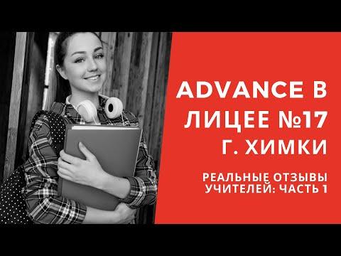 Advance в одной из лучших школ России. Отзывы учителей о внедрении образовательных технологий.