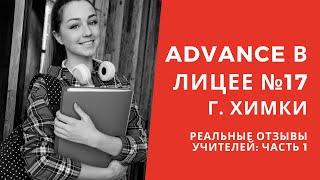 Advance в одній з кращих шкіл Росії. Відгуки вчителів про впровадження освітніх технологій.