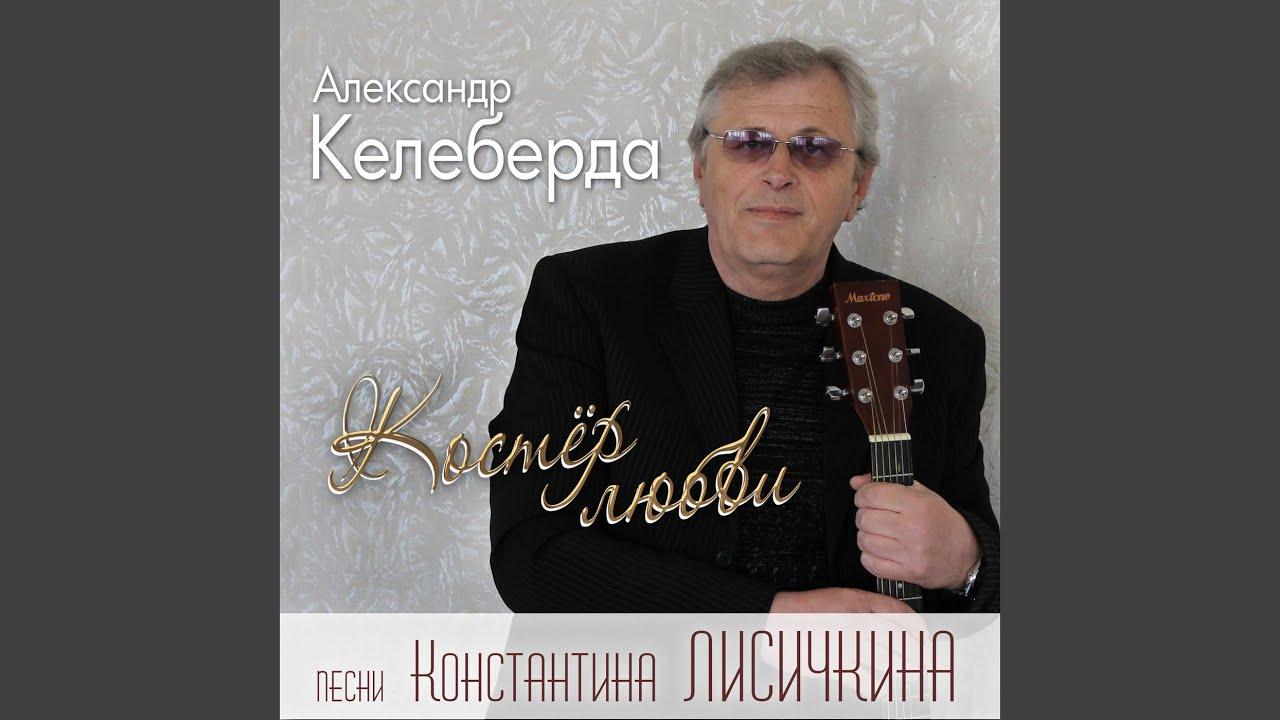 АЛЕКСАНДР КЕЛЕБЕРДА ПЕСНИ СЛУШАТЬ И СКАЧАТЬ БЕСПЛАТНО