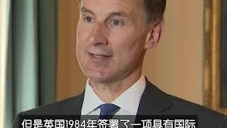 英国外相警告中国不要背弃中英联合声明 否则后果严重