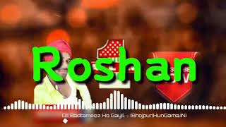din_me_chanda_raat_me_suraj_#mix by dj roshan raja baitalpur