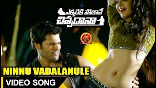 Ekkadiki Pothave Chinnadana Full Video Songs || Ninnu Vadalanule Video Song || Poonam Kaur