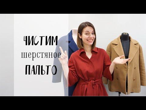 Как почистить пальто из шерсти в домашних условиях от шерсти