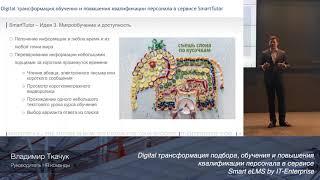Digital-трансформация подбора, обучения персонала в сервисе SmartTutor. Владимир Ткачук