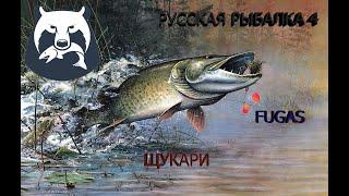 Русская рыбалка 4 В поисках Щуки на джерки FUGAS рыбалка для души