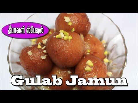 குலாப் ஜாமூன் |
