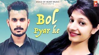 Bol Pyar Ke | Shubh Panchal, Monika Chauhan | Latest Haryanvi Songs Haryanavi 2018 | VOHM
