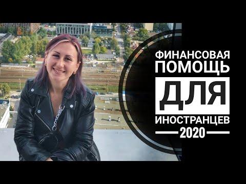 ФИНАНСОВАЯ ПОМОЩЬ ДЛЯ ИНОСТРАНЦЕВ В ПОЛЬШЕ. АНТИКРИЗИСНЫЙ ЩИТ 2020