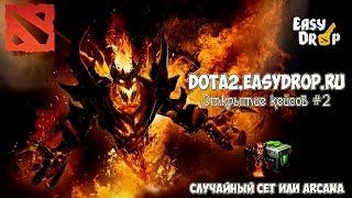 Dota2.EasyDrop.ru. Открытие кейсов #2