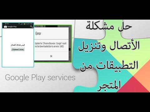 f6bfb3fbd حل مشكلة التحميل والأتصال فى Google play - YouTube