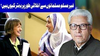 Ghair Muslim Ikhaqi Tor Par Behtar Kyun? | Ilm o Hikmat | 30 September 2018 | Dunya News
