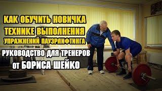 Как научить новичка технике выполнения упражнений пауэрлифтинга. Руководство для тренеров от Б.Шейко