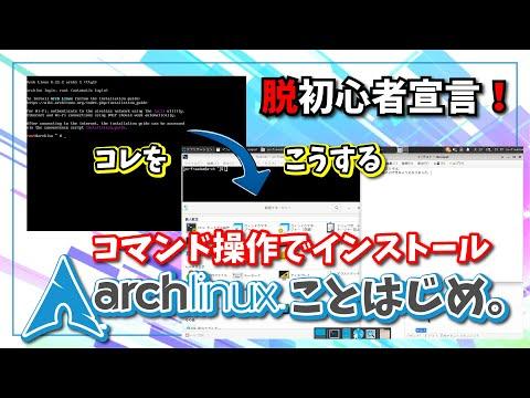 【脱初心者宣言!】Arch Linux を BIOS モードの VirtualBox にインストールしてみた。2021年版