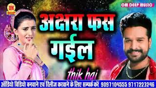 सुपर हिट सोंग | अक्षरा  फस  गईल || Akshra  Fans   Gaiel | Bhai : Ajay Rohit 2019 om deep music
