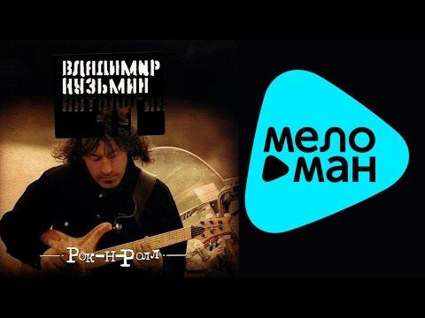 Владимир Кузьмин - Антология 19 - Рок н Ролл (Альбом 2003)из YouTube · С высокой четкостью · Длительность: 1 час15 мин16 с  · Просмотры: более 2.000 · отправлено: 5-8-2015 · кем отправлено: MELOMAN MUSIC