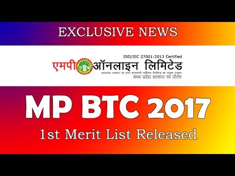 MP BTC 2017 1st Merit List Released | EXCLUSIVE NEWS