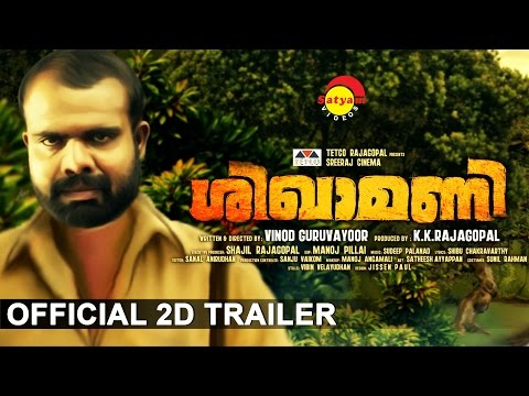 Shikhamani 2D Official Trailer | New Malayalam Movie | Chemban Vinod Jose