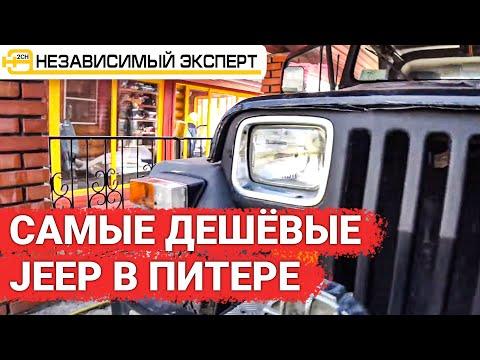 Самые дешевые Jeep в Питере
